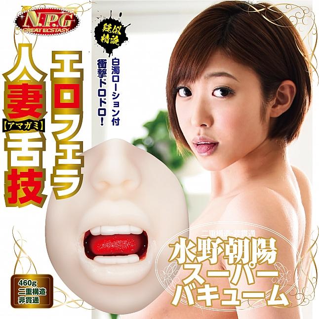NPG - Awesome Tongue Meiki Asahi Mizuno