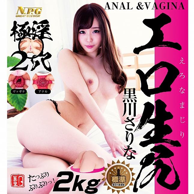 NPG - Sarina Kurokawa Doggy Style Erotic Hips