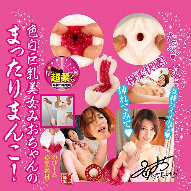 NPG - Meiki no Saigen Mio Kimijima