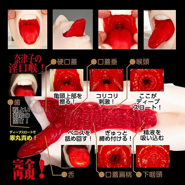 NPG - Geki Fera Meiki Mishima Natsuko