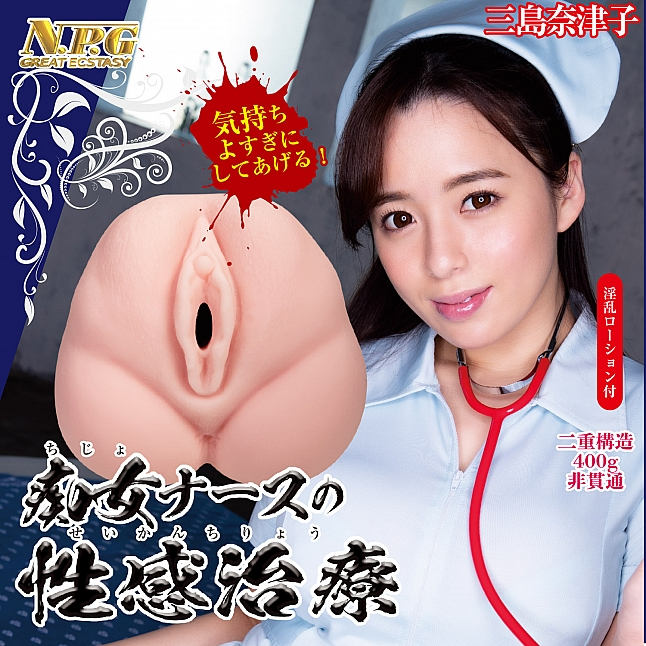 NPG - Slutty Nurse Meiki Natsuko Mishima
