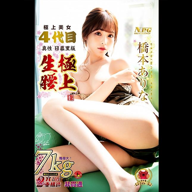 NPG - Gokujyou Namagoshi Arina Hashimoto Ultimate Hips