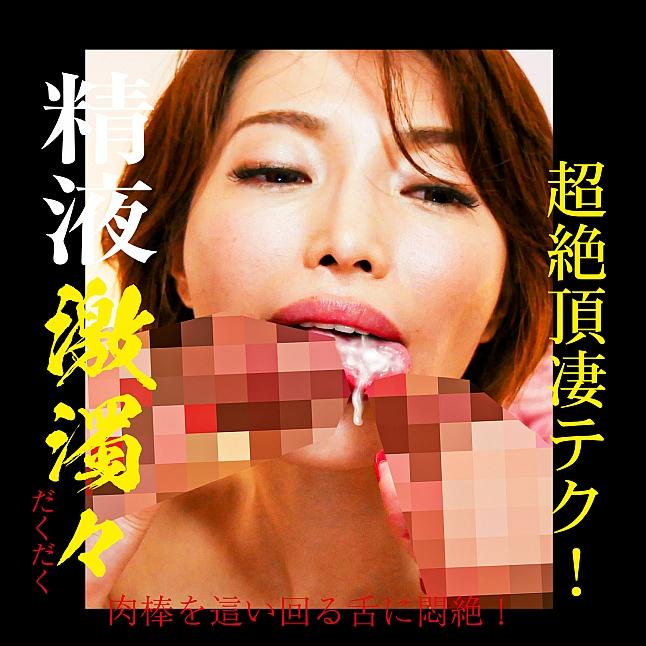 NPG - Geki Fera Meiki Mio Kimijima