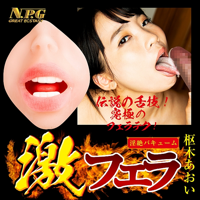 NPG - Geki Fera Meiki Aoi Kururugi
