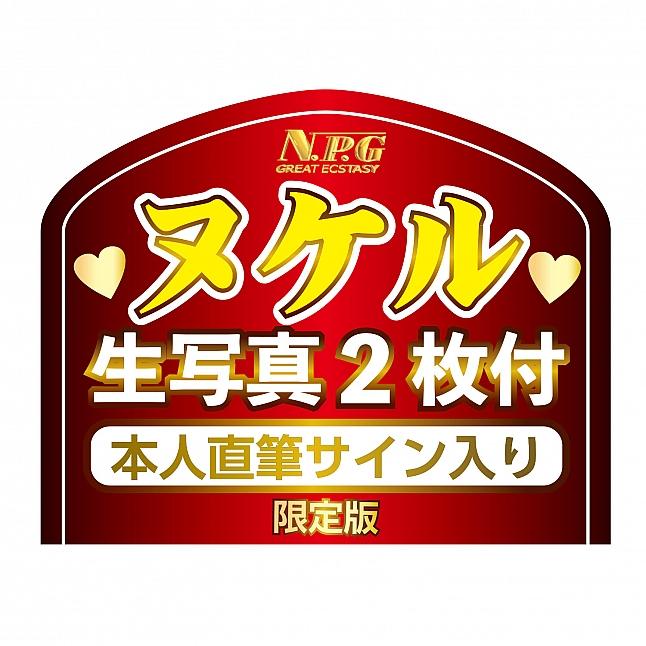 NPG - Nekomimi Nyan Nyan Mia Nanasawa Catgirl Meiki