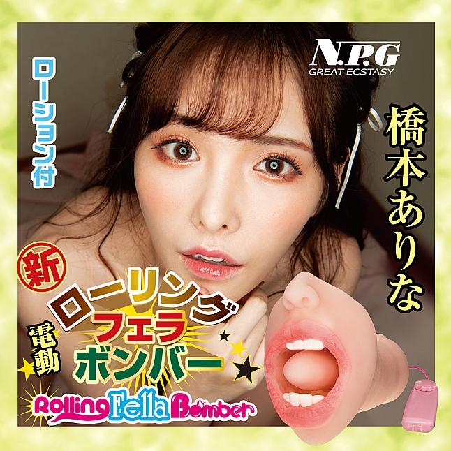 NPG - 新 電動 回旋舌技轟炸 橋本有菜 (橋本ありな)