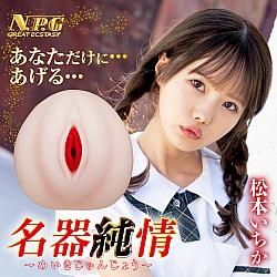 NPG - 名器純情 松本一香 (松本いちか)