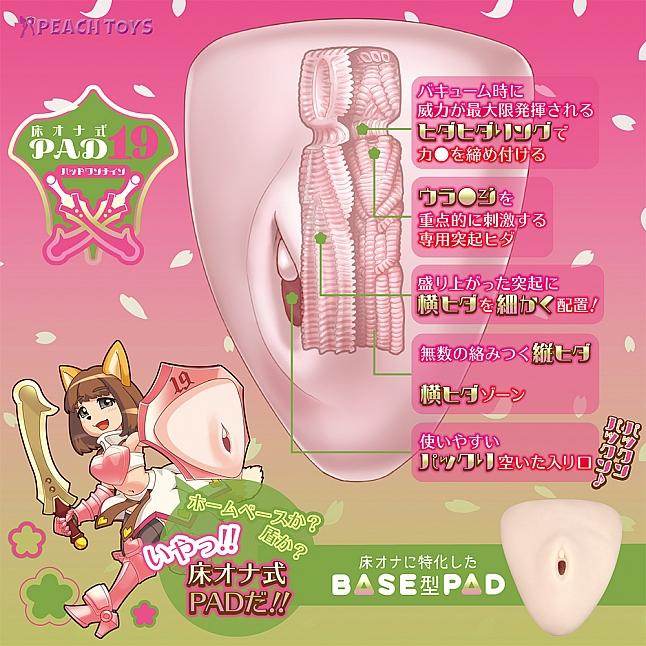 Peach Toys - 床置式名器 PAD 19