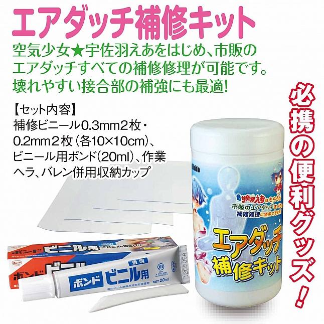 NPG - 充氣娃娃修補包