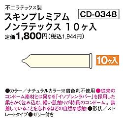 日本不二 - SKYN 原裝 非乳膠安全套 (日本版)