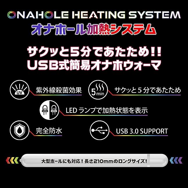 OTAKU - Onahole Heating System
