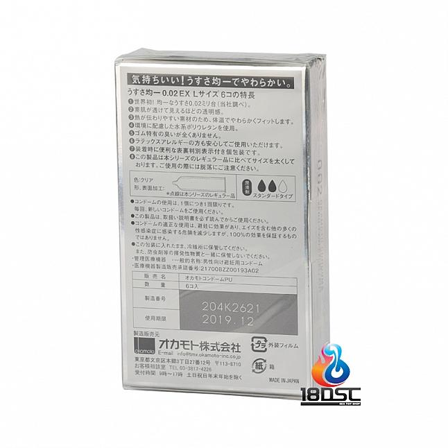 Okamoto - 0.02 EX L size (Japan Edition)