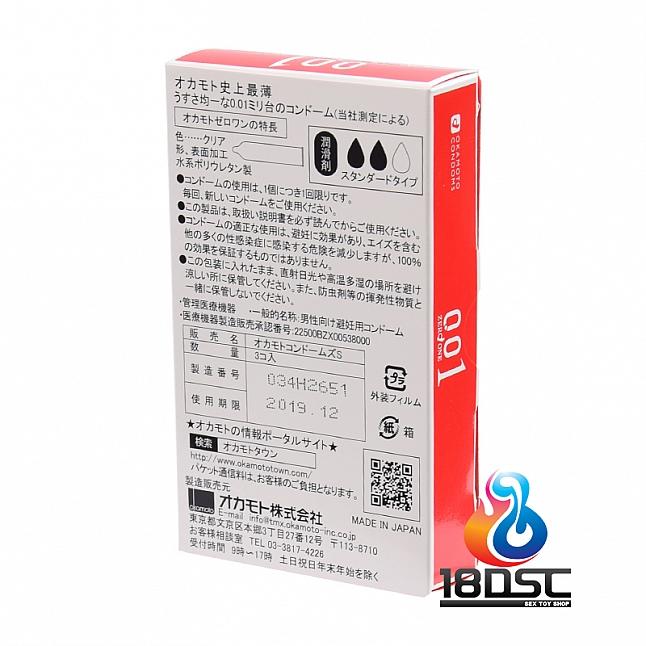 Okamoto - 0.01 (Japan Edition) Box of 3
