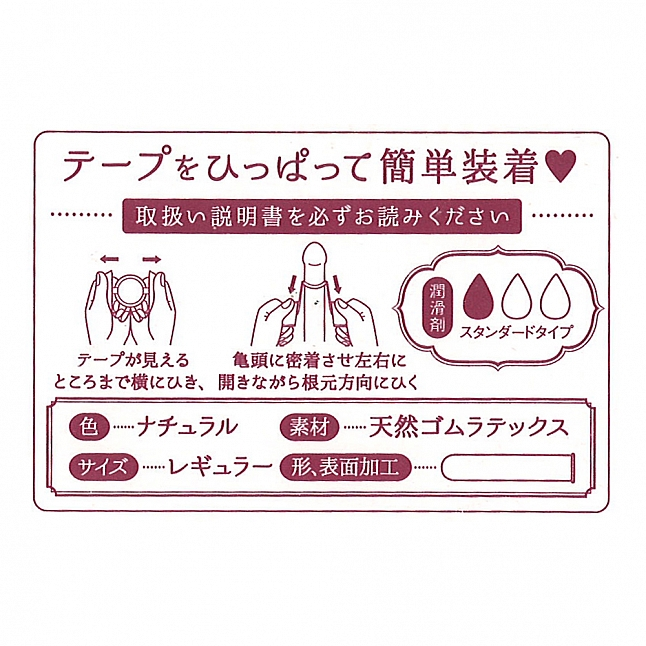 Okamoto - Easy Pick Up Design Condom (Japan Edition)