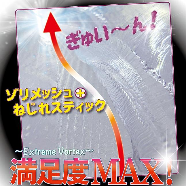 Ride Japan - Extreme Vortex Meiki