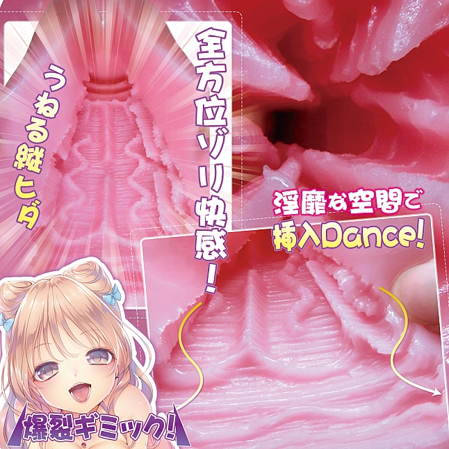 Ride Japan - Ingoku Zoritimate Ultimate Pleasure Meiki