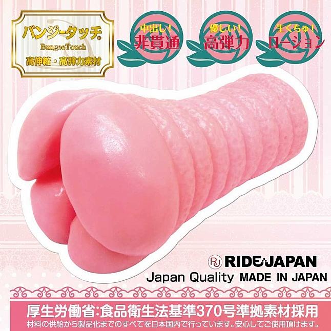 Ride Japan - Ura Puni Twin Tail
