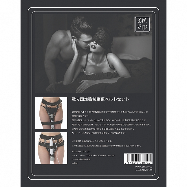 SM VIP - 震動棒用強制高潮腰帶連固定帶