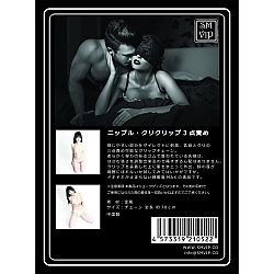 SM VIP - 小鈴鐺乳頭夾連陰唇夾