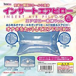 Tamatoys - 透明充氣抱枕
