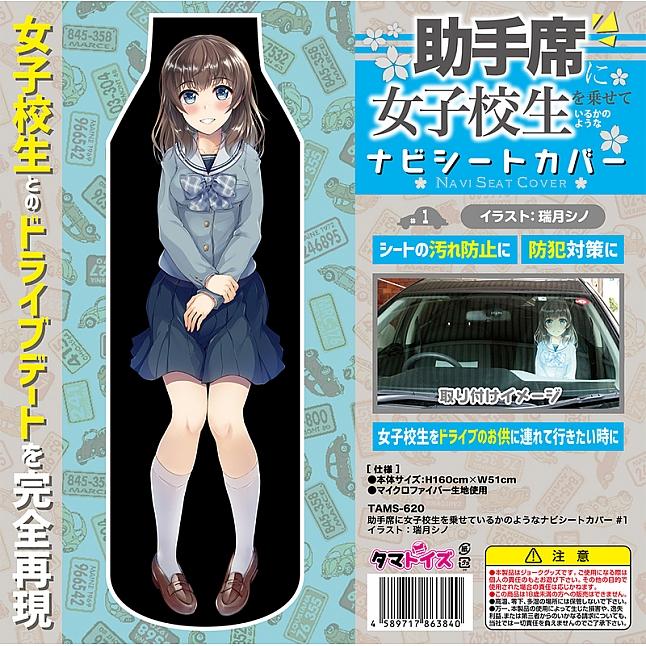 Tamatoys - Car Seat Cover #1 Japanese Schoolgirl Innocent Brunette