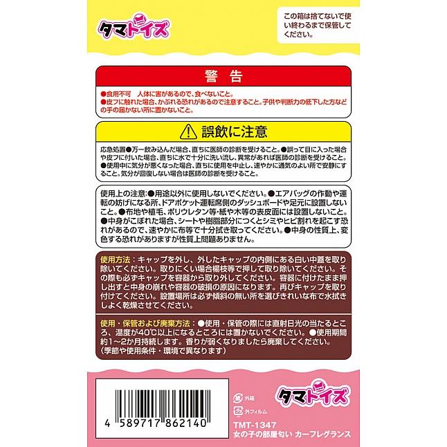 Tamatoys - Schoolgirl Bedroom Car Fragrance