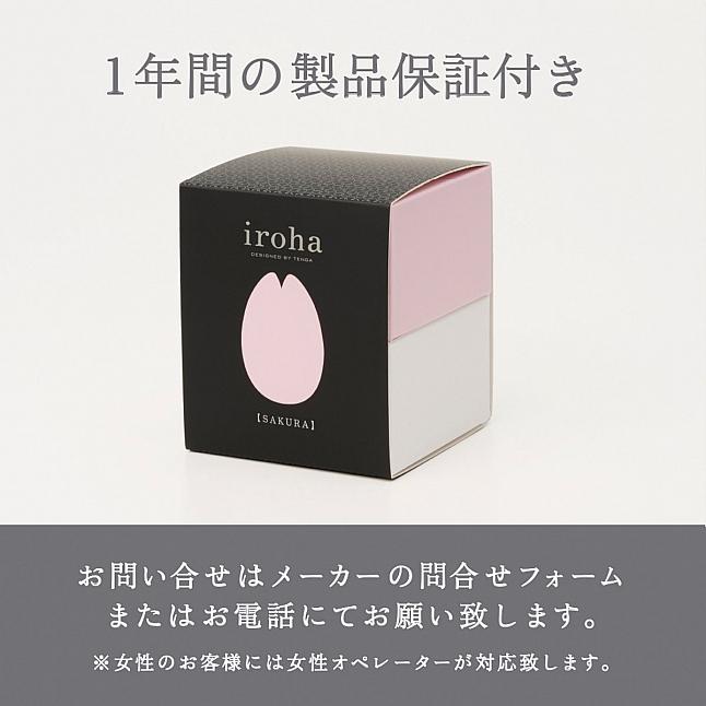 iroha Sakura