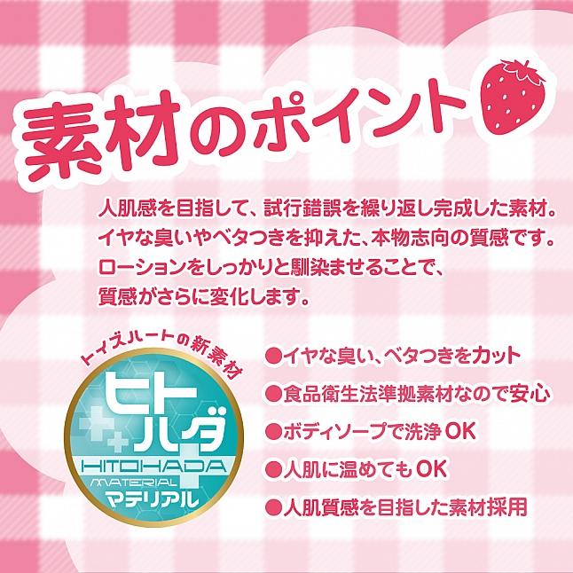 Toys Heart - Ichigo Strawberry Girl Meiki