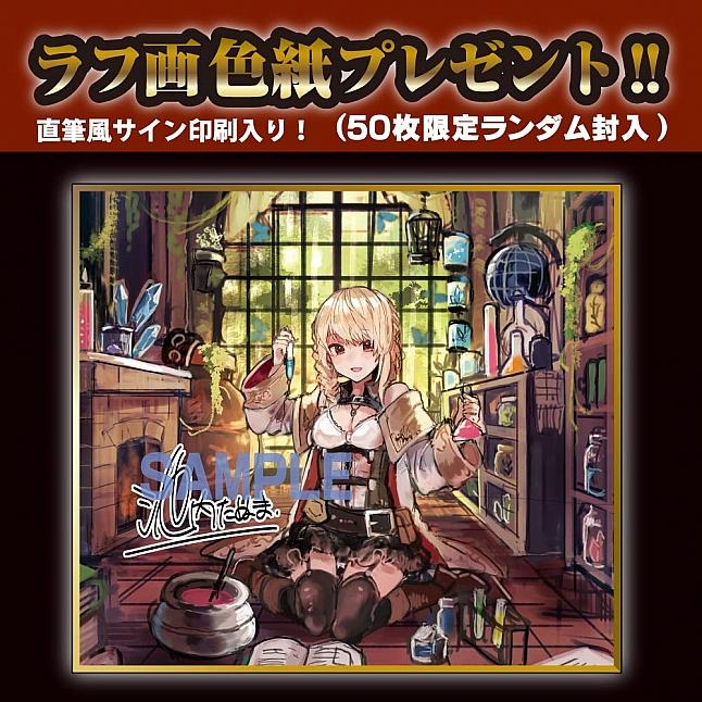 Toys Heart - Alchemist's Atelier Meiki