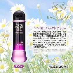 中島潤滑360 - BACK DOOR 高級後庭潤滑油 360ml