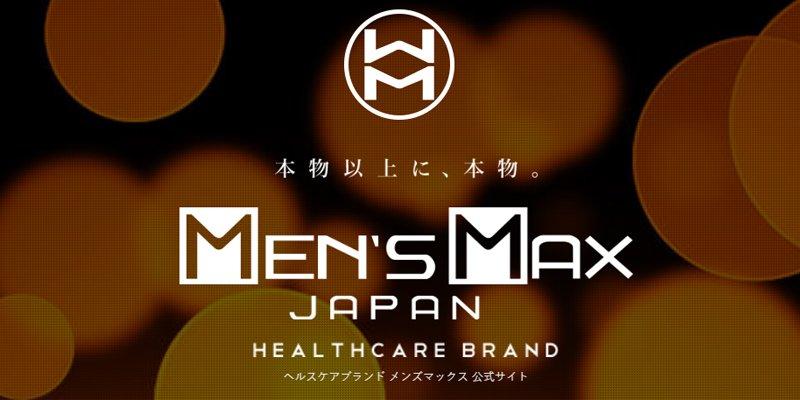 18DSC, 成人用品, Men's Max