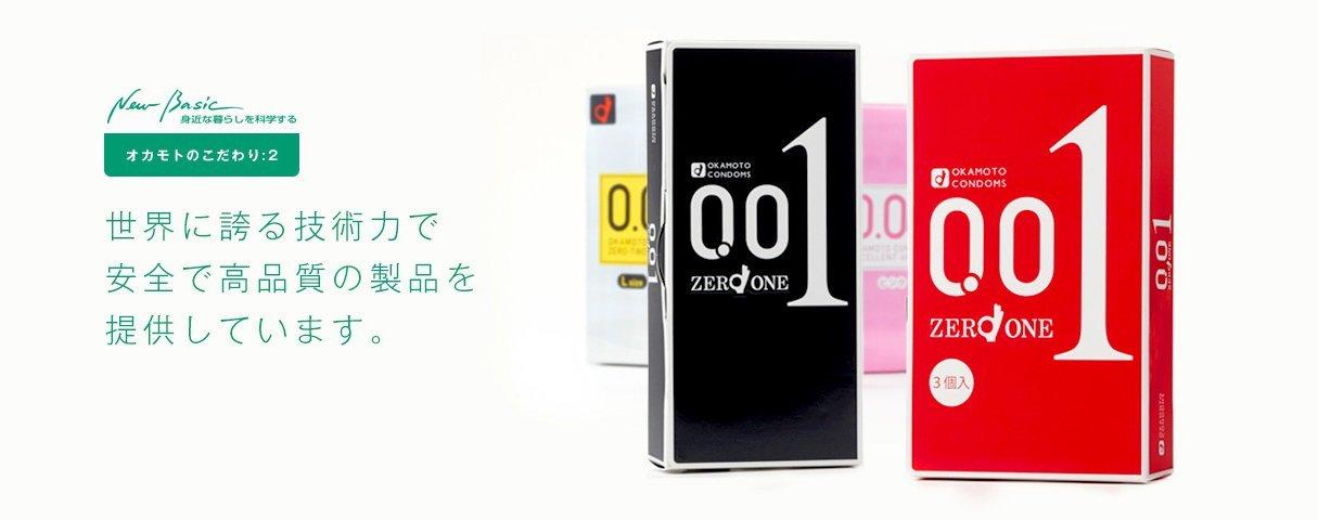 18dsc,成人用品,安全套,岡本,相模,Okamoto,Sagami,0.01